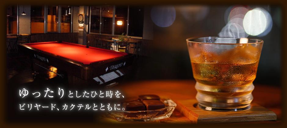 |SHOT Bar シュ-ル(ショットバーシュール) │ 「伊予三島駅」徒歩6分のショットバー